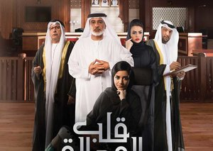 You can now watch Emirati legal drama 'Justice' on Netflix