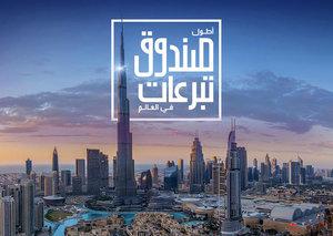 Dubai's Burj Khalifa is the world's tallest donation box