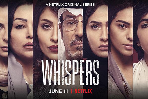 Whispers, Netflix, Saudi Arabia